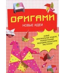 Оригами Новые идеи Аст 978-5-17-067741-2