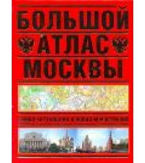 Книга большой атлас москвы самая актуальная и новая информация