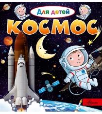 Космос АСТ 105236-2