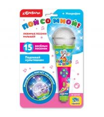 Детский микрофон пой со мной любимые песенки малышей Азбукварик 159-9