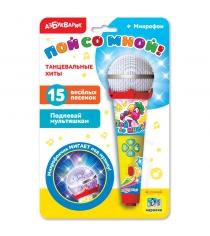 Детский микрофон пой со мной танцевальные хиты свет Азбукварик 163-6