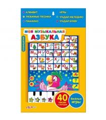 Развивающая игрушка планшетик моя музыкальная азбука Азбукварик 039-4(072-7)