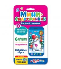 Мини смартфончик веселый снеговик Азбукварик 133-9