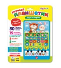 Игровой планшетик мои друзья зверята Азбукварик 28168-1
