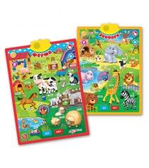 Двусторонний говорящий плакат ферма и зоопарк Азбукварик 166-7