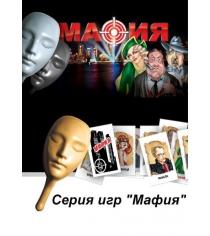 Набор подарочный мафия с масками Бэмби 8100