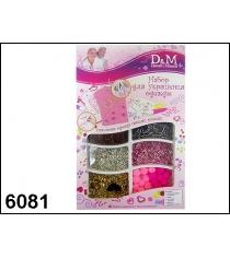 Набор для творчества украшаем одежду l Делай с мамой 6081