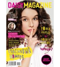 Набор для создания украшений с журналом daisy magazine №3 Daisy Design 57895