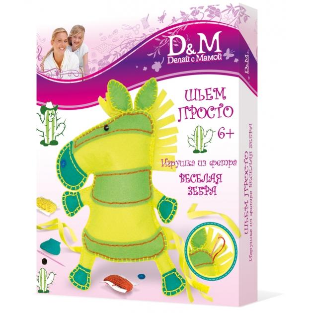 Набор для творчества шьем просто игрушка из фетра веселая зебра Делай с мамой 10693