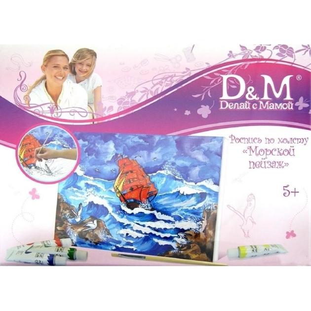 Роспись по холсту морской пейзаж Делай с мамой 30842