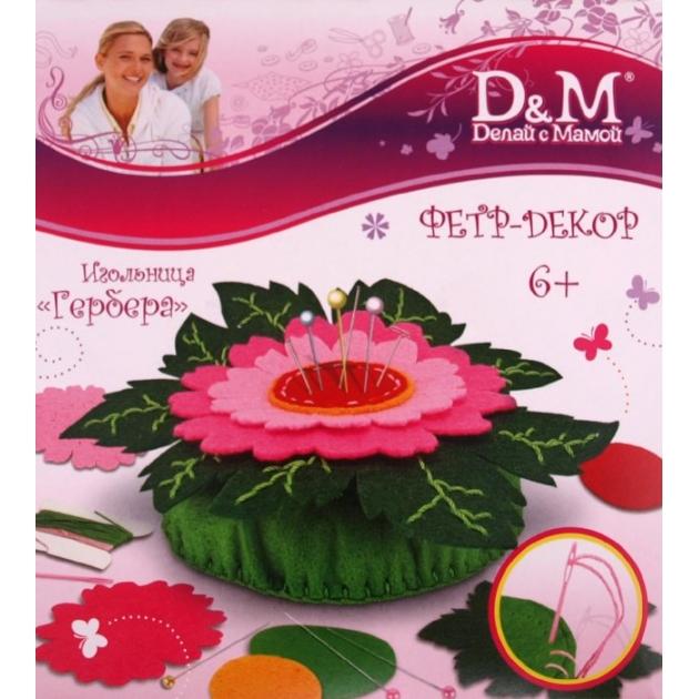 Набор фетр декор игольница гербера Делай с мамой 32689