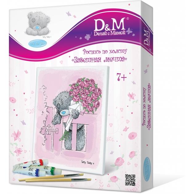 Набор для росписи по холсту заветная мечта Делай с мамой 38440
