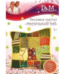 Набор расшиваем подушку тропический рай Делай с мамой 40089...