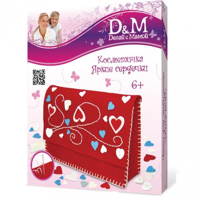 Набор для создания косметички яркие сердечки Делай с мамой 47787