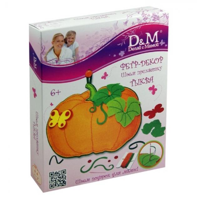 Набор для творчества шьем принаватку тыква Делай с мамой 50966