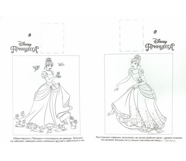 раскраска наклей и раскрась принцессы диснея золушка эгмонт