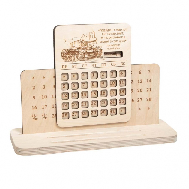 Вечный календарь танк Эйфорд