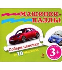 Машинки пазлы Эксмо 978-5-699-53577-4