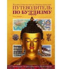 Путеводитель по буддизму иллюстрированная энциклопедия Леонтьева Е.