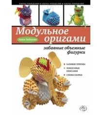 Модульное оригами забавные объемные фигурки Эксмо 978-5-699-56653-2