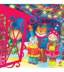 Чудесный Новый год Книжка фонарик Эксмо 978-5-699-58135-1