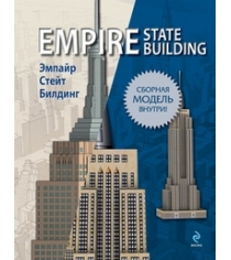 Эмпайр стейт билдинг книга + сборная модель