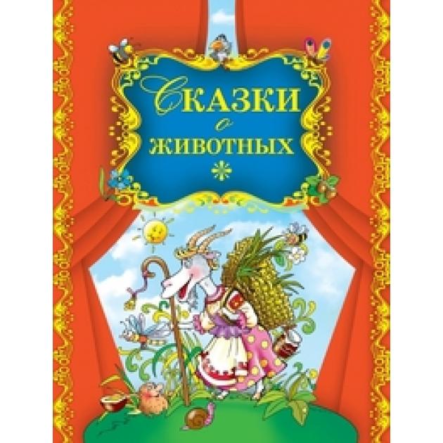 Сказки о животных Эксмо 978-5-699-59344-6