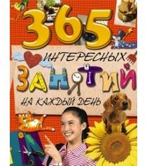 365 интересных занятий на каждый день Эксмо 978-5-699-61132-4