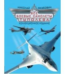 Все боевые самолеты Туполева Эксмо 978-5-699-63082-0
