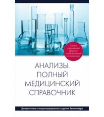 Анализы полный медицинский справочник дополненный