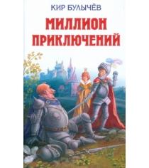 Миллион приключений Булычев К.