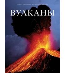 Вулканы Эксмо 978-5-699-55046-3