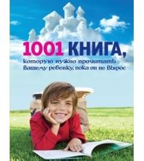 1001 книга которую нужно прочитать вашему ребенку пока он не вырос Эксмо 978-5-699-68659-9