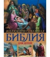 Иллюстрированная Библия для детей Эксмо 978-5-699-68741-1