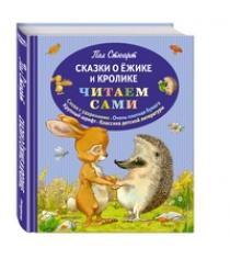 Сказки о ёжике и кролике ил к ридделла Стюарт П.
