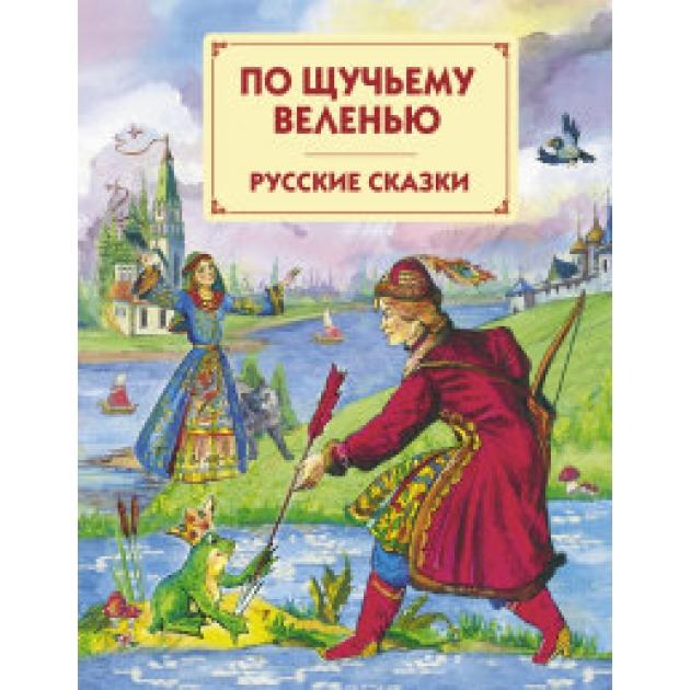 По щучьему веленью Русские сказки Эксмо 978-5-699-66371-2