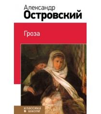 Гроза Островский А.Н.