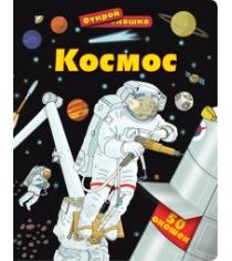 Космос Эксмо 978-5-699-64727-9