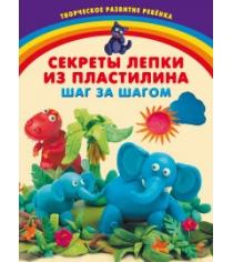 Секреты лепки из пластилина Шаг за шагом Эксмо 978-5-699-69426-6