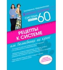 Рецепты к системе минус 60 или волшебница на кухне издание обновленное и дополненное Мириманова Е.В.