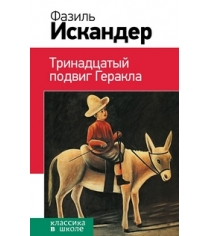 Тринадцатый подвиг геракла Искандер Ф.А.