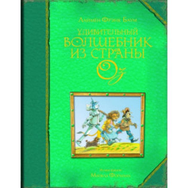 Удивительный волшебник из страны Оз Эксмо 978-5-699-69956-8