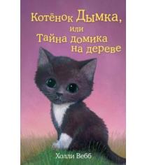 Котёнок дымка или тайна домика на дереве Вебб Х.