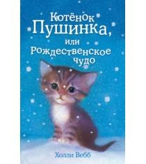 Котёнок пушинка или рождественское чудо Вебб Х.