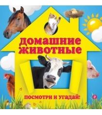 Домашние животные Эксмо 978-5-699-70912-0