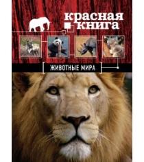 Красная книга животные мира Скалдина О.В., Слиж Е.А.