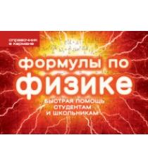 Формулы по физике пружина Клименко Е.С.