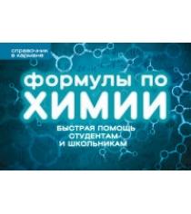 Формулы по химии пружина Несвижский С.Н.