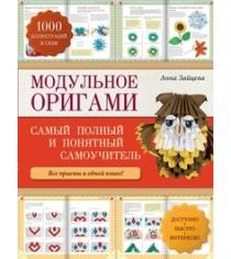 Модульное оригами Самый полный и понятный самоучитель Эксмо 978-5-699-67609-5