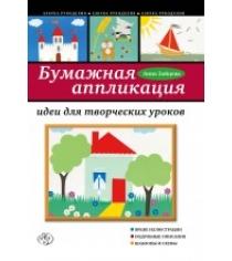 Бумажная аппликация идеи для творческих уроков Эксмо 978-5-699-73067-4